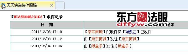 京东商城物流缓慢 下单后三日方交寄
