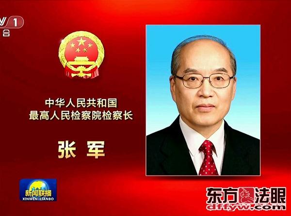 最高人民检察院检察长张军简历