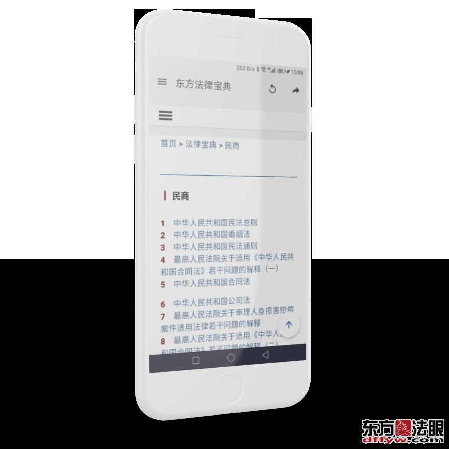 掌上法规大全──东方法律宝典手机App更新啦!