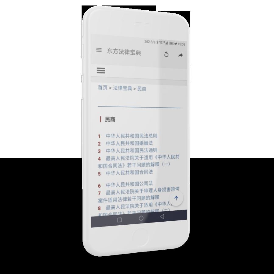 掌上法规大全:东方法律宝典手机App更新啦!