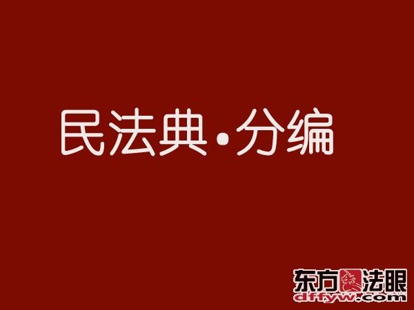 民法典各分编(草案)