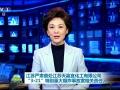 中华人民共和国安全生产法2021版