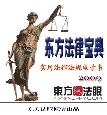 东方法律宝典