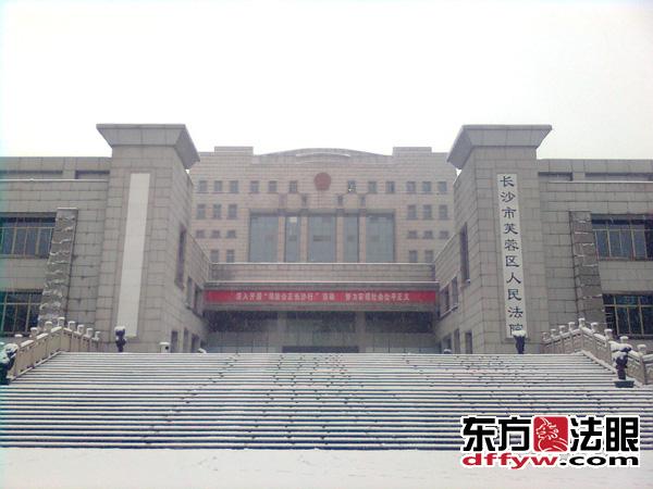 芙蓉区法院
